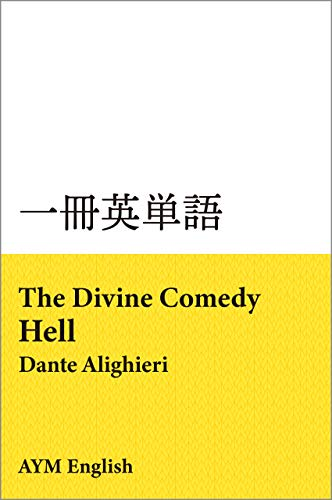 vocabulary in masterpieces from The Divine Comedy Hell: Extensive reading with masterpieces ISSATSU EITANGO (Japanese Edition)