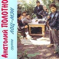 Anatolij Polotno i gruppa Loc-men Anatolij Polotno i gruppa Loc-men