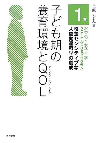 Kodomoki no yoiku kankyo to kuoriti obu raifu.