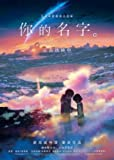 Kimi no na wa - Your Name – Chinese Imported Movie Wall Poster Print - 30CM X 43CM Brand New
