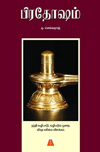 Pradhosham  (Tamil) por டி. செல்வராஜ் / D. Selvaraj