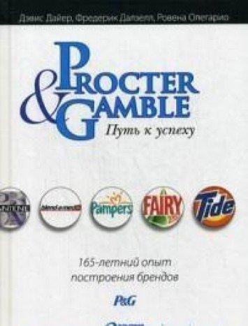 proctergamble-put-k-uspehu-165-letniy-opyt-postroeniya-brendov