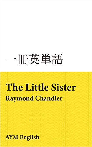 vocabulary in masterpieces from The Little Sister: Extensive reading with masterpieces ISSATSU EITANGO (Japanese Edition)