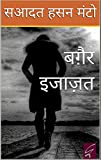 #4: Bagair Ijazat (Hindi Edition)