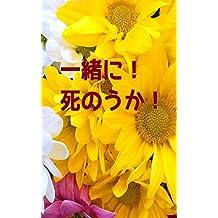 issyonisinouka (Japanese Edition)