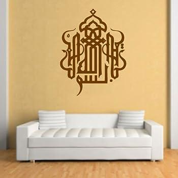 Bismillah Modern Calligraphy Islamic Muslim Wall Art Sticker 096 UK WALL  STICKERS Part 66