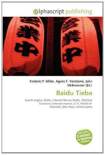 baidu-tieba-search-engine-baidu-internet-forum-baidu-mythical-creatures-internet-meme-li-yi-world-of