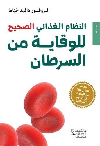 Al nizam al ghiza'i al sahih lilwiqayah min al saratan (Arabe) (Le vrai régime anticancer)