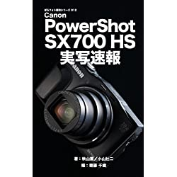 Uncool photos solution series 012 Canon SX700 HS Impression (Japanese Edition)