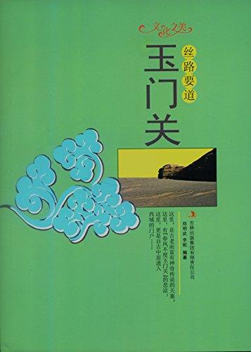 丝路要道——玉门关 (Chinese Edition) por 明武 郑