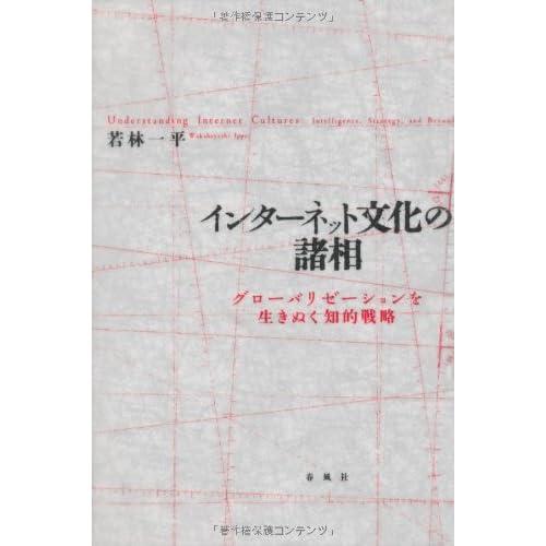 Intānetto bunka no shosō = Understanding Internet Cultures : Gurōbarizēshon o ikinuku chiteki senryaku