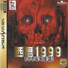 Seireki 1999: Pharoah no Fukkatsu [Japan Import]
