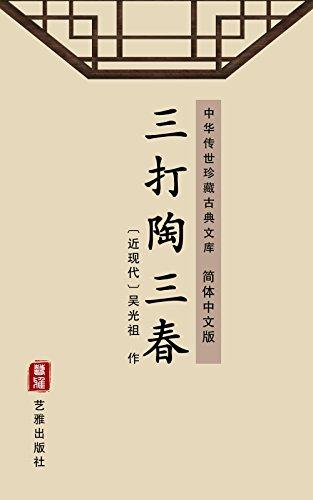 三打陶三春(简体中文版): 中华传世珍藏古典文库 (Chinese Edition)