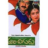 Maavichiguru Telugu Movie VCD 2 Disc Pack