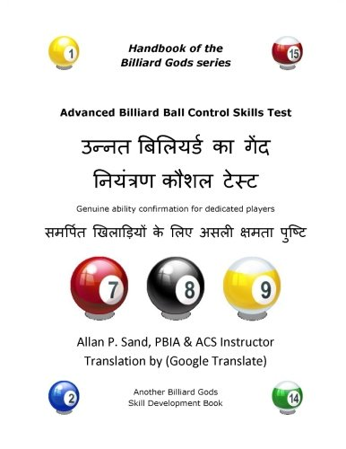 Advanced Billiard Ball Control Skills Test (Hindi): Genuine ability confirmation for dedicated players por Allan P. Sand