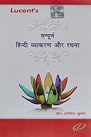 Lucent's Sampurna Hindi Vyakaran Aur Ra