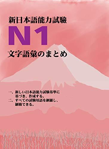 新日本語能力試験N1文字語彙のまとめ: JLPT N1 Summary of the Character (10003) (English Edition)
