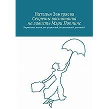 Секреты воспитания назависть Мэри Поппинс: Карманная книга для родителей, воспитателей, учителей