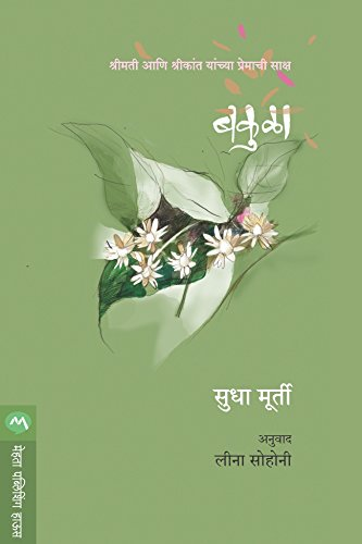 Marathi Books In Pdf Format
