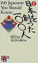 100 Japanese You Should Know (Kodansha Bilingual Books)