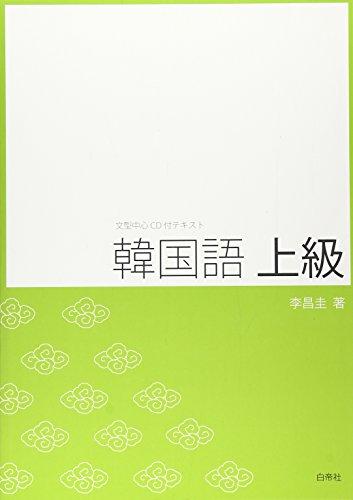 kankokugo-joikyui