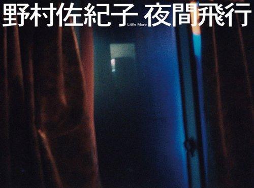 saikiko-nomura-night-flight