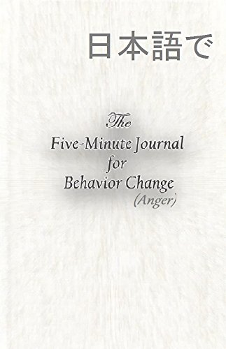 Anger Management Self Help Health and Fitness: Behaviour Modification The Five Minute Journal for Behavior Change Anger Management (Japanese Edition)