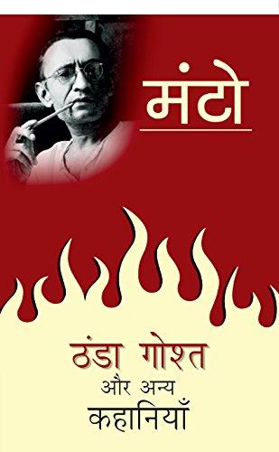 Thanda Ghosht Aur Anya Kahaniyaan