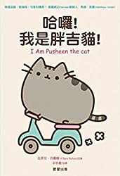 I Am Pusheen the Cat by Claire Belton (2014-07-11)