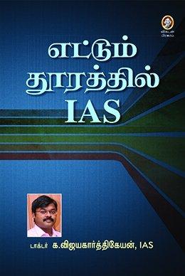 Ettum Thoorathil IAS