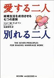 愛する二人別れる二人_結婚生活を成功させる七つの原則