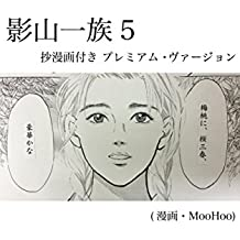 kageyamaichizokugokanpremiumvirsion (Japanese Edition)
