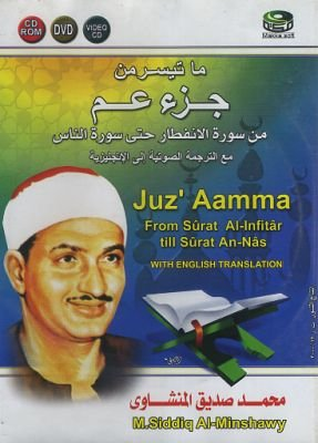 Der Heiligen Koran: Juz Ammaaaaaa (DVD)