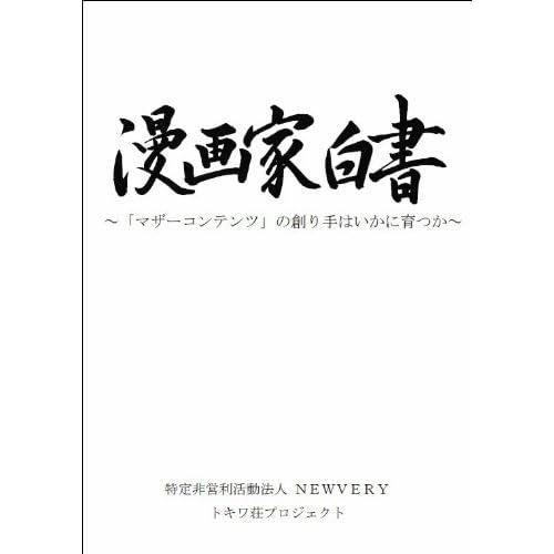 Mangaka hakusho : 'mazā kontentsu' no tsukurite wa ikani sodatsu ka