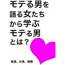 moteruotokowokataruonnatachikaramanabumoteruotokotoha (Japanese Edition)