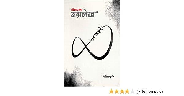 Loksatta Agralekh (Marathi Edition)