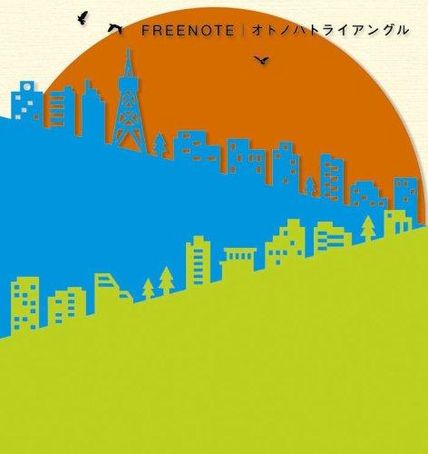 オトノハトライアングル(DVD付)