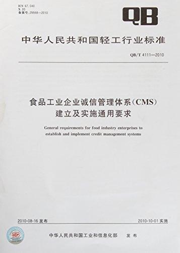 食品工业企业诚信管理体系(CMS)建立及实施通用要求(QB/T 4111-2010)