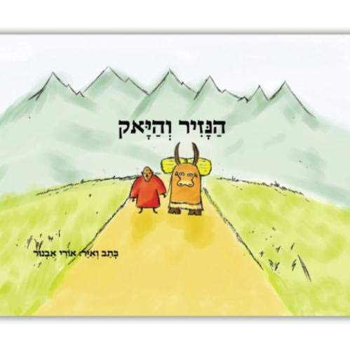 The Monk and the Yak (Hebrew) (Hebrew Edition): Children's Books by MeditativeStories.com -