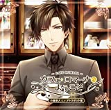 Drama CD (Tetrapot Noboru) - Cafe Romana E Yokoso Yukito Sagiri No Koi [Japan CD] MCCD-10121 by Drama CD (Tetrapot Noboru)