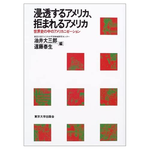 Shintōsuru amerika kobamareru amerika : sekaishi no naka no amerikanizēshon.