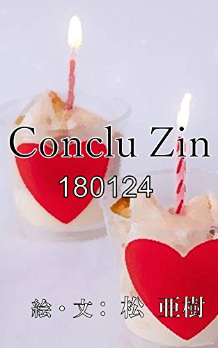 Conclu Zin-180124 (Japanese Edition)