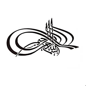 joyliveCY 57.5*32Cm Islamic Designs Vinyl Wall Decal Removable Quote Lettering Art Home Mural D¨¦cor