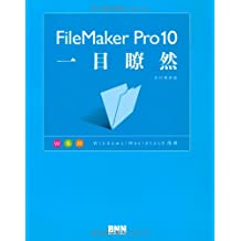 FileMaker Pro10一目瞭然