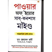 The Power Of Your Subconscious Mind PB Bengalii