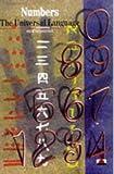 Numbers: The Universal Language (New Horizons)