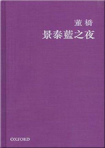Dong Qiao: Jingtailan zhi ye
