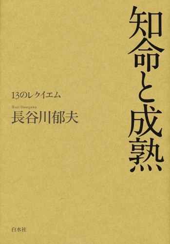 chimei-to-seijuku-13-no-rekuiemu