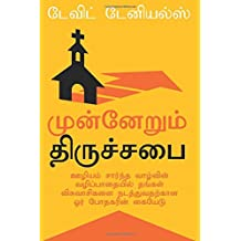 tamil drama books free download