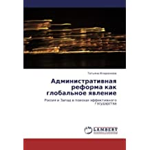 Administrativnaya reforma kak global'noe yavlenie: Rossiya i Zapad v poiskakh effektivnogo gosudarstva